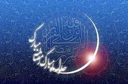 دعای مخصوص روز اول ماه رمضان + دانلود