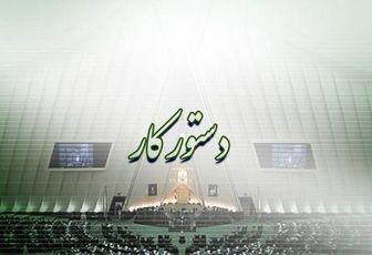 تعیین برنامه کاری مجلس تا پایان خرداد