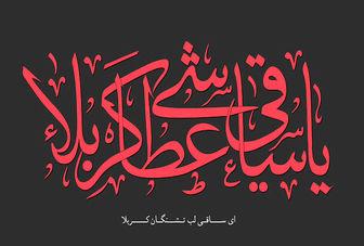 خاطره حضرت عباس(ع) از باز کردن راه آب در صفین/ علمداری که به وفاداری شناخته شد