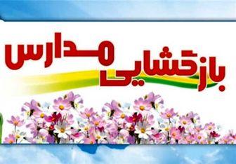 توضیحات مجلس درباره زمان بازگشایی مدارس و دانشگاه ها در 1400 + چزئیات