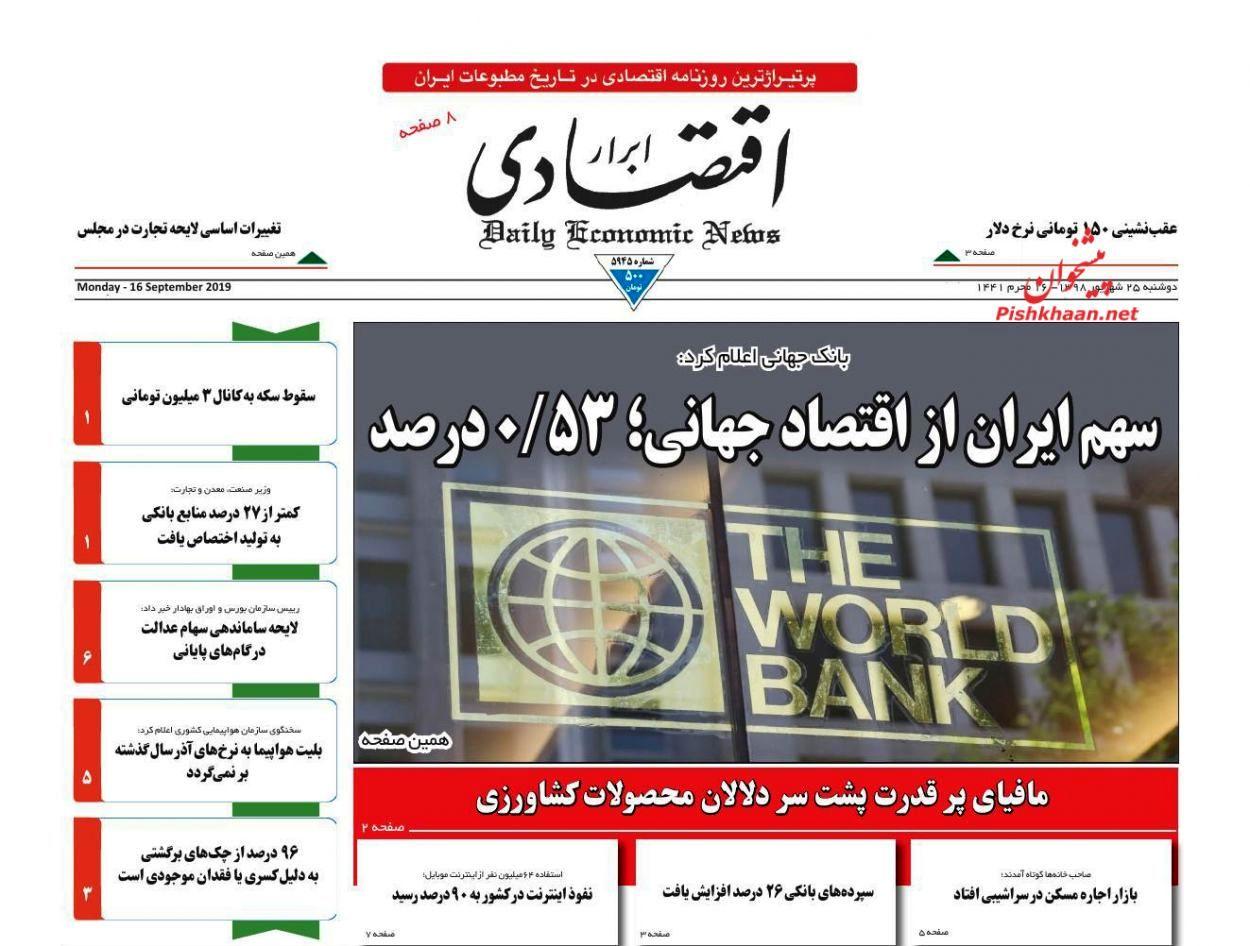 صفحه نخست روزنامههای اقتصادی ۲۵ شهریورماه