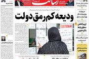 داروی ایرانی کرونا/ خانه متری 21 میلیون و 700/ ماسک اجباری شد قیمت ها بالا رفت/ پیشخوان
