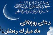 دعای مخصوص روز پانزدهم ماه رمضان /صوت