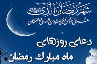 دعای روز دهم ماه مبارک رمضان/ صوت