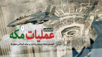 """آخرین وضعیت ساخت انیمیشن ضدصهیونیستی """"عملیات مکه"""""""