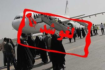پرواز تهران به ایلام لغو شد