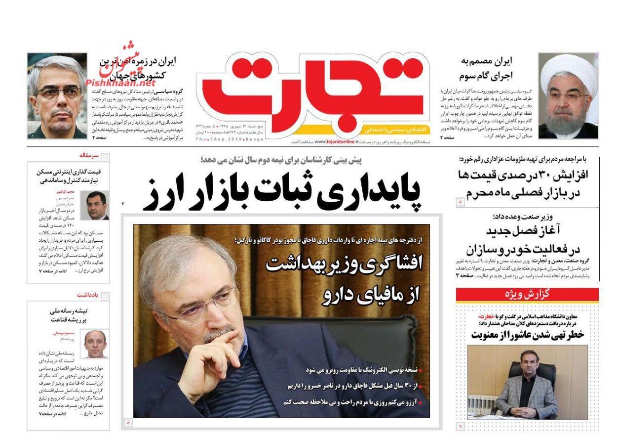 صفحه نخست روزنامههای اقتصادی ۱۴ شهریورماه