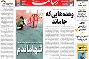 وعدههایی که جا ماند/تعلیق، نام دیگر تحریم است/آغاز تولید واکسن اسپوتنیک از هفته آینده در ایران/پیشخوان