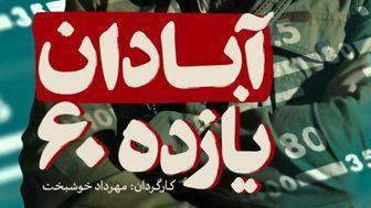 رونمایی از لوگوی فیلم سینمایی «آبادان یازده ۶۰» / عکس