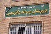 جزئیاتی از حکم ناظم مدرسه غرب تهران