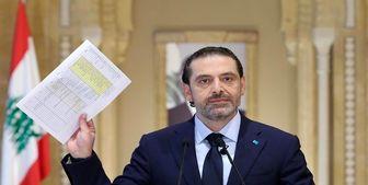 انصراف سعد الحریری از تشکیل کابینه لبنان