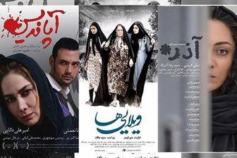 اعلام نتایج آخرین نظرسنجی از مردم تهران درباره فیلمهای سینمایی