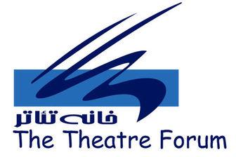 مجمع عمومی سالانه خانه تئاتر لغو شد