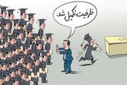 آژیر خطر بیکاری جوانان در ایران به صدا در آمد