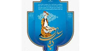 معرفی برگزیدگان جایزه کتاب سال جمهوری اسلامی