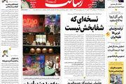 نسخهای که شفابخش نیست/خواب جدید اروپا برای ایران / بازی سیاسی با یارانه سوم/پیشخوان