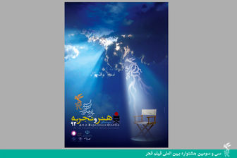نامزدهای بخش هنر و تجربه جشنواره فیلم فجر اعلام شد