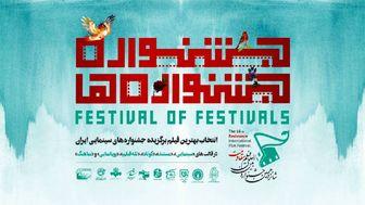 رقابت حاتمیکیا، آبیار و مهدویان در جشنواره فیلم مقاومت