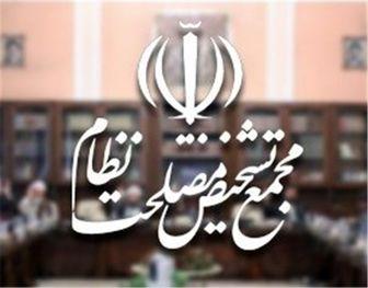 اعضای جدید مجمع تشخیص مصلحت نظام
