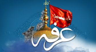 شرایط برگزاری روز عرفه و اعیاد قربان و غدیر اعلام شد
