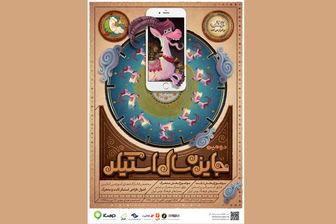پوستر دومین جایزه سال «استیکر» با الهام از قدیمیترین انیمیشن جهان؛ منتشر شد