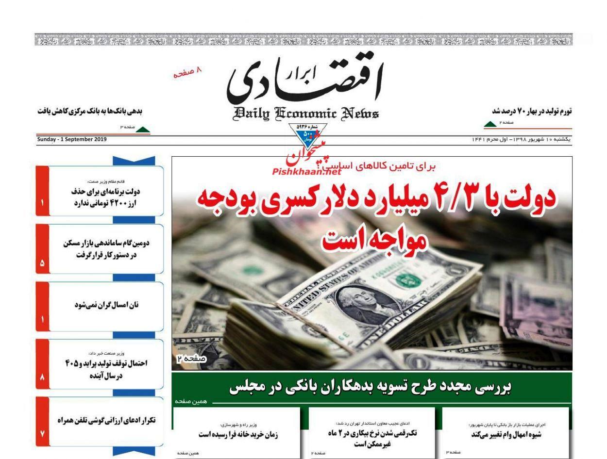 صفحه نخست روزنامههای اقتصادی 10 شهریورماه