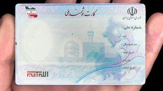 حذف کپی کارت ملی و شناسنامه برای انجام امور اداری