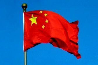 پکن از تحریمهای آمریکا علیه یک شرکت چینی همکار با ایران انتقاد کرد