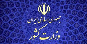 اطلاعیه ستاد ملی مدیریت کرونا/ تشریح محدودیتهای سفر در تعطیلات نیمه خرداد