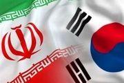 کره جنوبی ترمز ایران را کشید