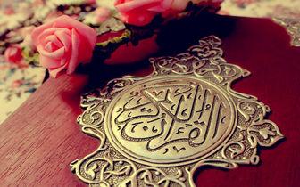 درمان دردهای جسمی و روحی با نسخه های قرآنی