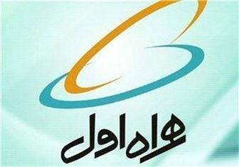 همراه اول نشان کیفیت برتر ایران گرفت