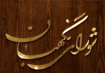 عضویت اقلیتهای دینی در شوراهای شهر را رد شد+سند