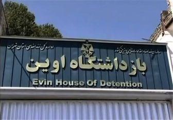11 نماینده در زندان اوین