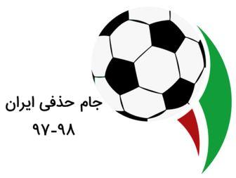 تاریخ دو بازی جام حذفی مشخص شد