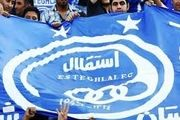 بیانیه باشگاه استقلال در آستانه دیدار با الهلال