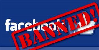 فیس بوک حسابهای ایرانیان را بست