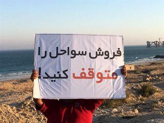 اعتراض مردم قشم به فروش غیرقانونی سواحل + عکس