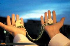 تاثیرات دعا کردن و شرایط استجابت آن
