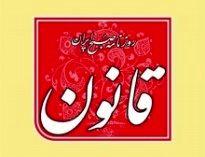 تشبیه سپاه پاسداران به داعش در روزنامه اصلاحطلب!