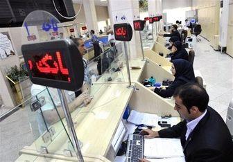 کاهش سقف پرداخت وجه نقد در بانکها در راستای مبارزه با پولشویی+سند