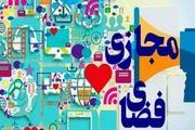 تصویب سند الزامات مقابله با نشر اخبار خلاف واقع در فضای مجازی