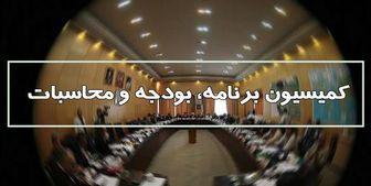تشکیل کمیتههای هفتگانه کمیسیون برنامه و بودجه مجلس+اسامی