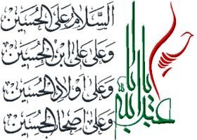 ثواب زیارت عاشورا به روایت معصومین(ع) + متن