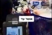 جنگ تخممرغی در فروشگاههای رژیم صهیونیستی!/ فیلم