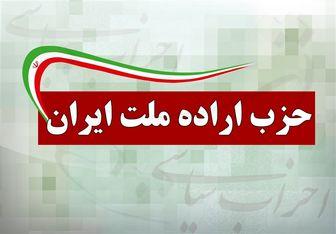 انتخاب مسئولان کمیتههای حزب اراده ملت + اسامی