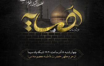 تازه ترین خبرها از ساخت سریال حضرت معصومه (س)