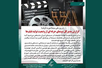 آخرین وضعیت تولید در سینمای ایران
