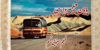 عکس یادگاری مهناز افشار و محسن تنابنده با بازیگران «قسم»