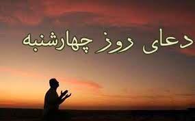 دعا و زیارت روز چهارشنبه